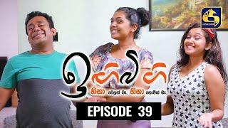 IGI BIGI Episode 39 || ඉඟිබිඟි II 17th October 2020 Thumbnail