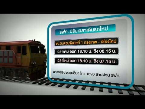ร.ฟ.ท.ปรับเวลาเดินรถใหม่ | 01-07-58 | เช้าข่าวชัดโซเชียล | ThairathTV