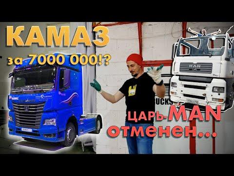 КАМАЗ за 7 000 000!!!🤦♂️ Мой тягач MAN TGA - проект ОСТАНОВЛЕН🚫КамАЗ 54901 объявлена цена