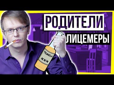 РОДИТЕЛИ - ЛИЦЕМЕРЫ /...