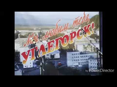 Сахалин.Углегорск