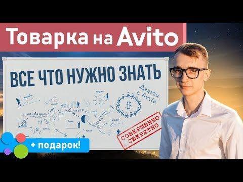 Как зарабатывать на Авито? Как быстро найти товар и начать массовые продажи через Авито