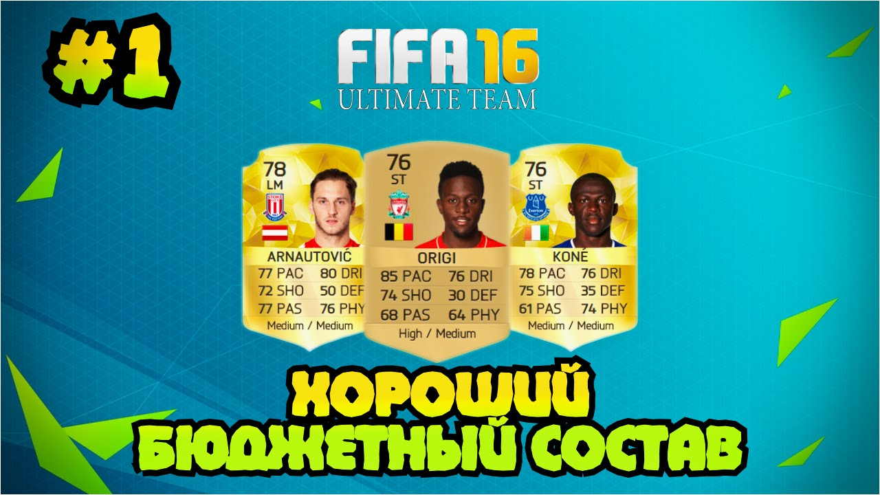 FIFA 16 ULTIMATE TEAM - КАК ЗАРАБОТАТЬ МОНЕТЫ - СПОСОБ №1 - YouTube