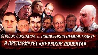 Список соколова: Е. Понасенков демонстрирует и препарирует «дружков доцента»