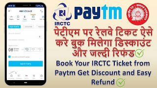 Book Your IRCTC Ticket from Paytm Get Discount and Easy Refund  #rbtech