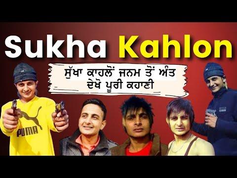 Sukha kahlwa murder case