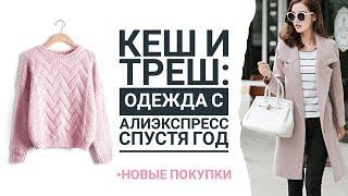 НОВЫЕ ПОКУПКИ С АЛИЭКСПРЕСС// ОДЕЖДА ЧЕРЕЗ ГОД