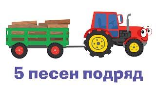 Download СБОРНИК 1 - Пять веселых развивающих песенок мультиков для детей малышей про трактор и не только Mp3 and Videos