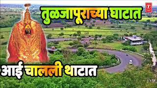 TULJAPURACHYA GHATAAT (तुळजापूराच्या घाटात) - MARATHI DEVOTIONAL SONG BY RANGNATH SATHE