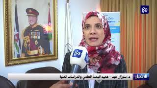 العلوم التطبيقية تحصل على شهادة ضمان الجودة الأردنية – المسـتوى الذهبـي - (1-11-2017)