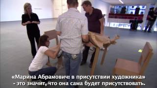 марина абрамович в присутствии художника marina abramovic the artist is present