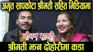 अमृत सापकोटा श्रीमती सँगै - पहिलो उपहार कुर्था सुरुवाल दिदा सुनिता मक्ख - Amrit Sapkota Hus & Wife