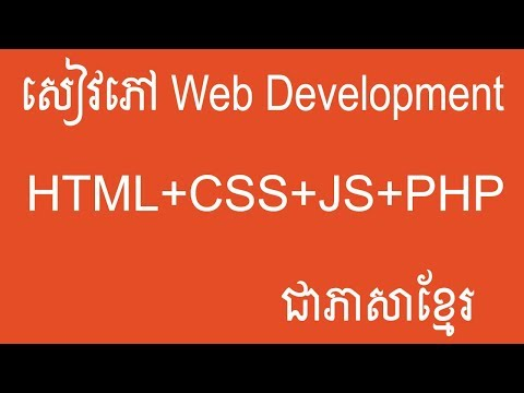 HTML CSS JAVASCRIPT PHP In Khmer
