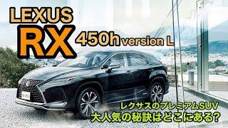 レクサス RX450h プレミアムSUVとして今だに大人気な理由とは? マイナーチェンジで熟成された仕上がりをレポートしていきます E-CarLife with 五味やすたか