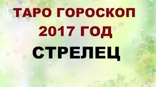 СТРЕЛЕЦ. ГОРОСКОП НА 2017 г. Онлайн Таро гадание.