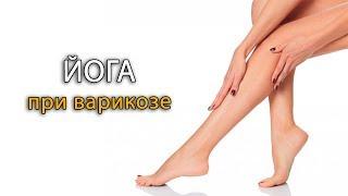Йога упражнения при варикозе - упражнения для ног