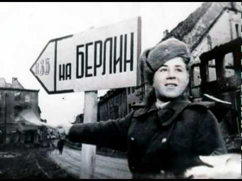 Музыка Победы — Дорога на Берлин