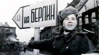 Дорога на Берлин!