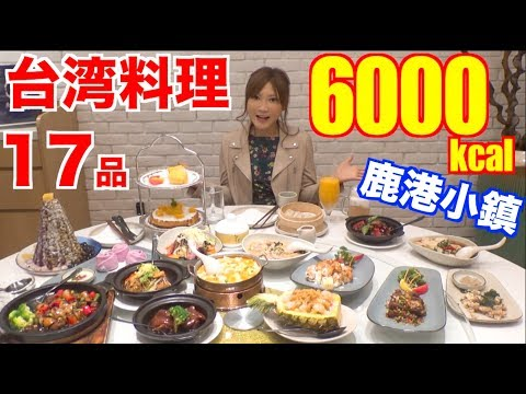 【MUKBANG】 [IN Wuhan China] 17 Taiwanese Food!! [Lu Gang The Small Town] [About 6000kcal] [Use CC]