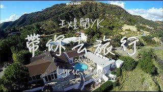 王煜開 YK - 帶你去旅行 cover (Lyric Video)