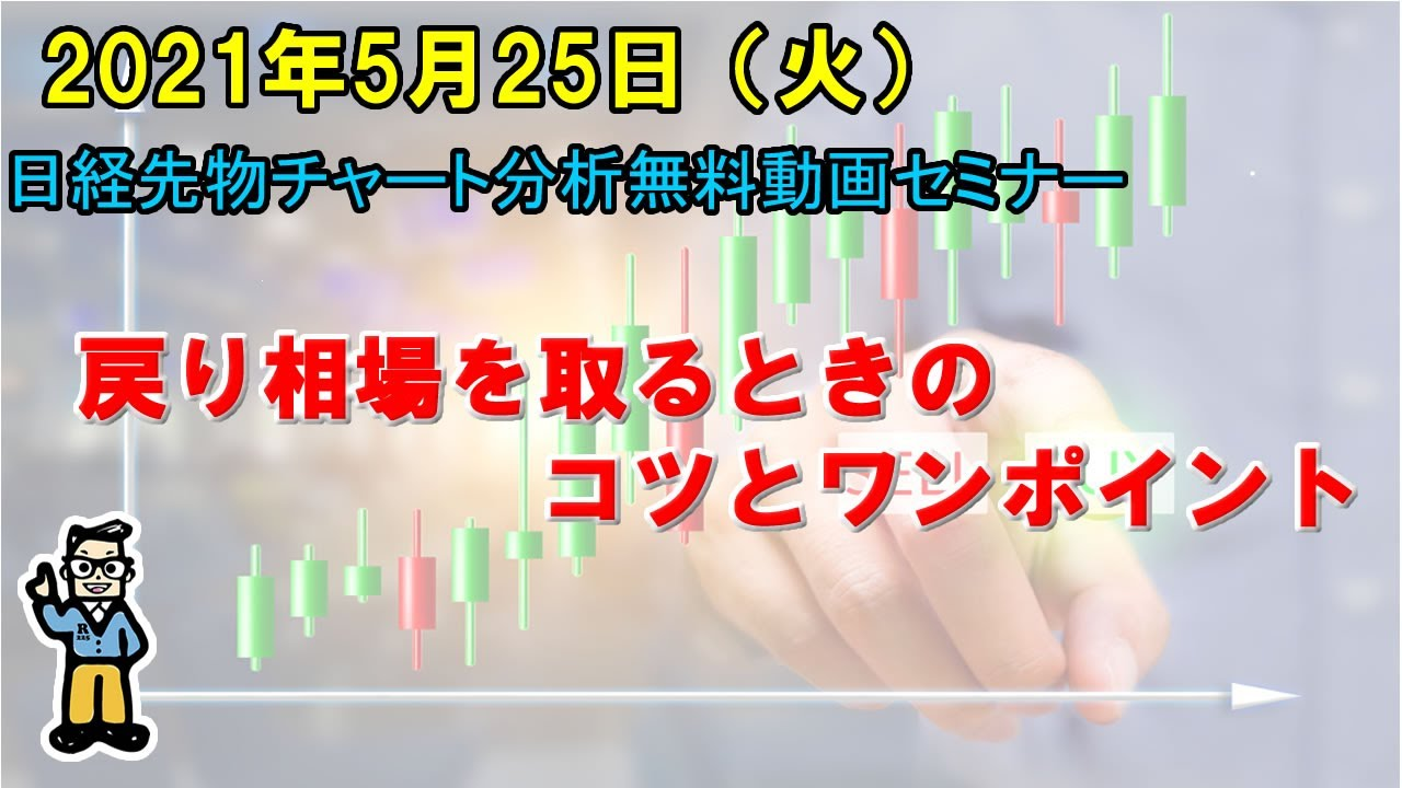 先物 スマホ 日経 GMOクリック証券