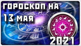 ГОРОСКОП НА 13 МАЯ 2021 ГОДА / Отличный гороско...