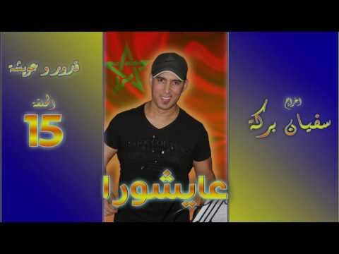 Mjamar 3axora m3a 9ador ou 3wicha