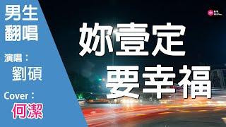 劉碩-妳壹定要幸福-男生版(Cover:何潔)『沿著路燈壹個人走回家 和老朋友打電話』原唱: 何潔『Chinese Music』