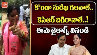 Konda Surekha Lady Fan Comments on CM KCR | Telangana Politics | YOYO TV Channel