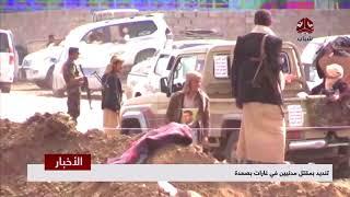 تنديد بمقتل مدنيين في غارات بصعدة  | تقرير يمن شباب