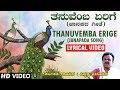Thanuvemba Erige Lyrical Song | Pichalli Srinivas | Kannada Janapada Geethegalu | Folk Songs