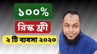 Two Risk Free 100% Business Ideas for 2020 (Business Times) by Nizam Akond in Bangla