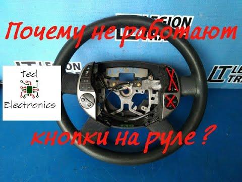 Не работают кнопки на руле - причины + ремонт