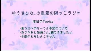 『ゆうきひな。の重箱の隅っこラジオ』第8回 2018/06/19 気まぐれで始め...