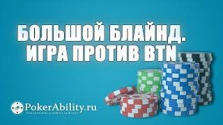 Покер обучение   Большой блайнд. Игра против BTN