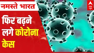 Download Coronavirus India Update: New cases increasing day by day yet AGAIN