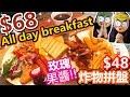 [Poor travel香港] 深水埗悠閒咖啡店!$68蚊All day breakfast!必食玫瑰果醬!$48蚊炸物拼盤! Majesty