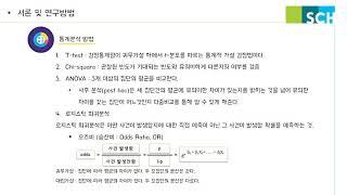 순천향대학교 의료IT공학과 확률과 통계 논문리뷰