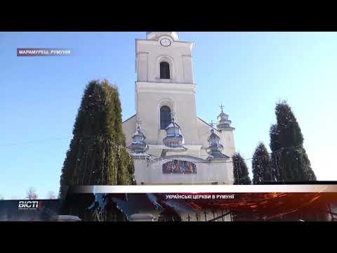 Українські церкви в Румунії