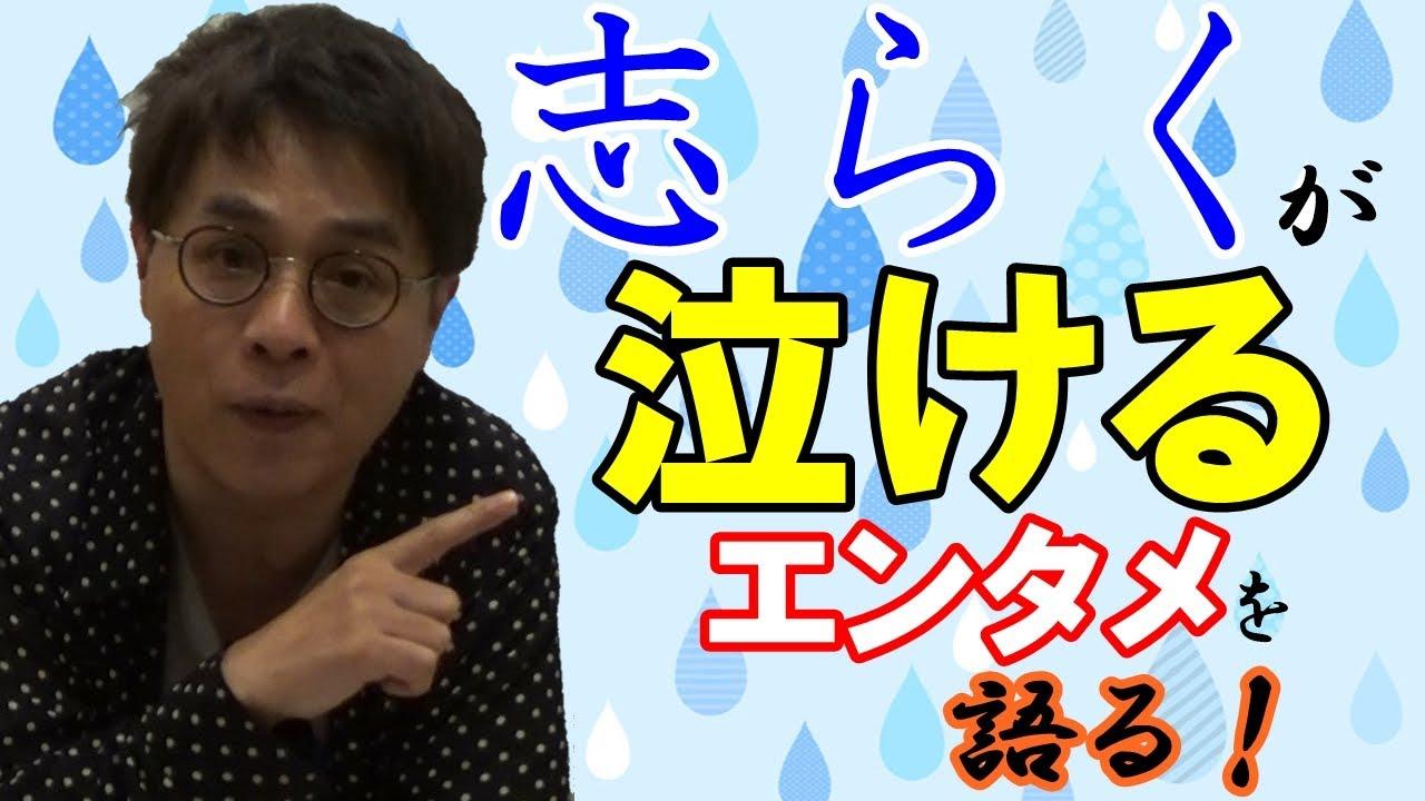 【志らく一段らく】スペシャル 泣けるエンタメ編
