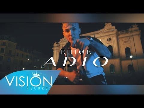 ΕΠΙΘΕ - ADIO (Official Video)