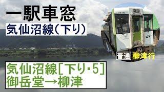 気仙沼線 車窓[下り・5]御岳堂→柳津 thumbnail
