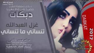 غزل العبدالله - تنساني ما تنساني 2017