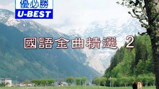 明明白白我的心 Ming Ming Bai Bai Wo De Xin (優必勝 U-Best Production - DVD版)