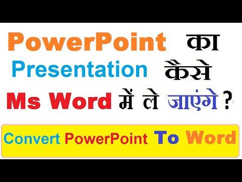 Convert Ms PowerPoint To Ms Word In Hindi
