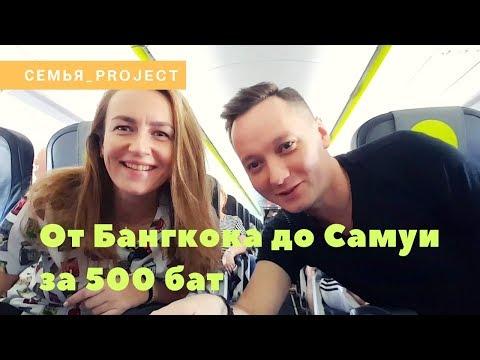 От Бангкока до Самуи за 500 бат!