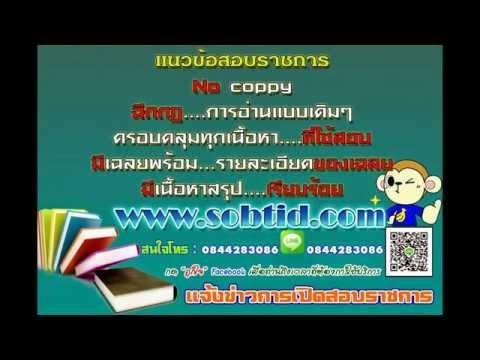 แนวข้อสอบ วิศวกร การรถไฟแห่งประเทศไทย รฟท.
