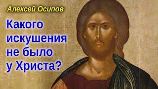 Почему у Иисуса Христа не было искушения женщиной?