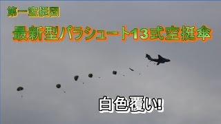 最新型パラシュート13式空挺傘は凄い!  白色覆い   陸上自衛隊 超超超~スーパーヒーローだ! 第1空挺団 降下訓練始め  2017 平成29年