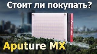 aputure MX. Компактный свет. Стоит ли он своих денег?